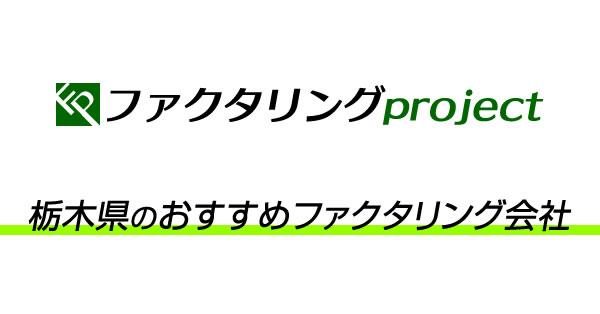 ファクタリングproject 栃木県 おすすめ ファクタリング会社